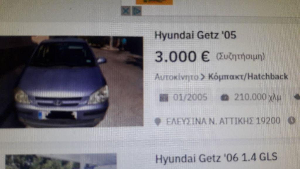 Hyundai Getz '05